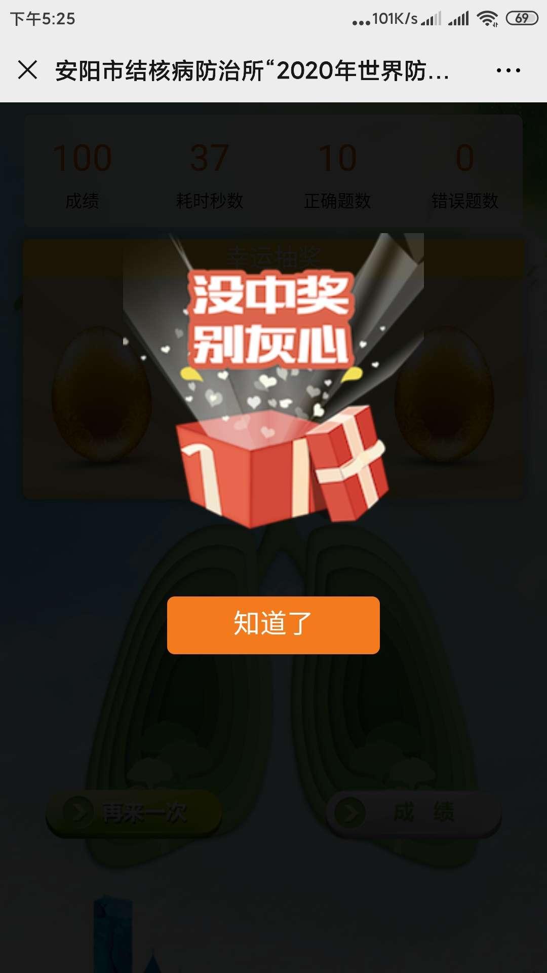 线报-「红包专区」安阳市答题-惠小助(52huixz.com)