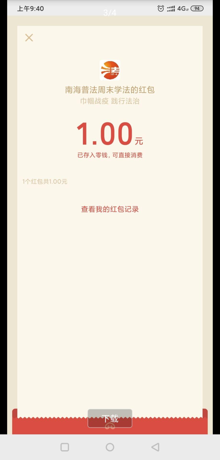 线报-「现金红包」新一期南狮闯天涯-惠小助(52huixz.com)