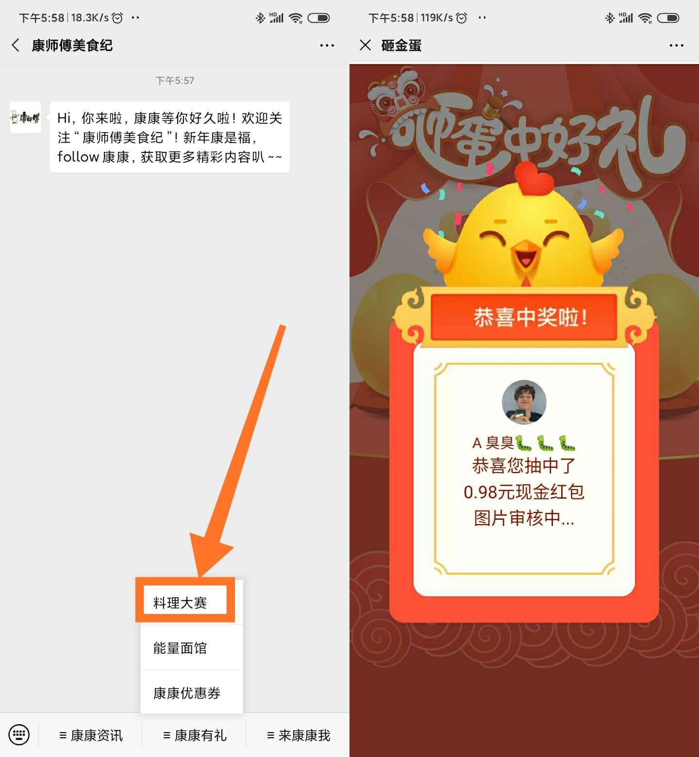 线报-「现金红包」康师傅美食-惠小助(52huixz.com)