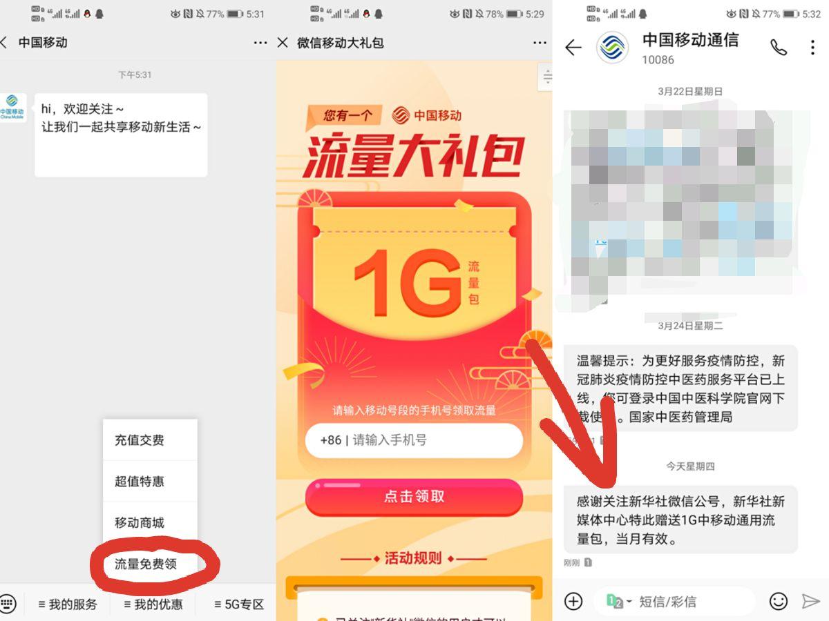 线报-「现金红包」中国移动-惠小助(52huixz.com)