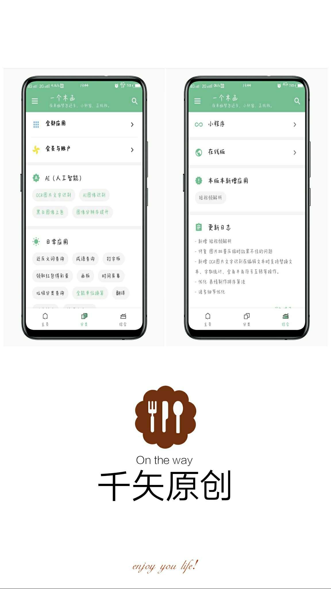线报-「爱分享」一只木函7.7.4 可与前面那个工具箱结合着用-惠小助(52huixz.com)