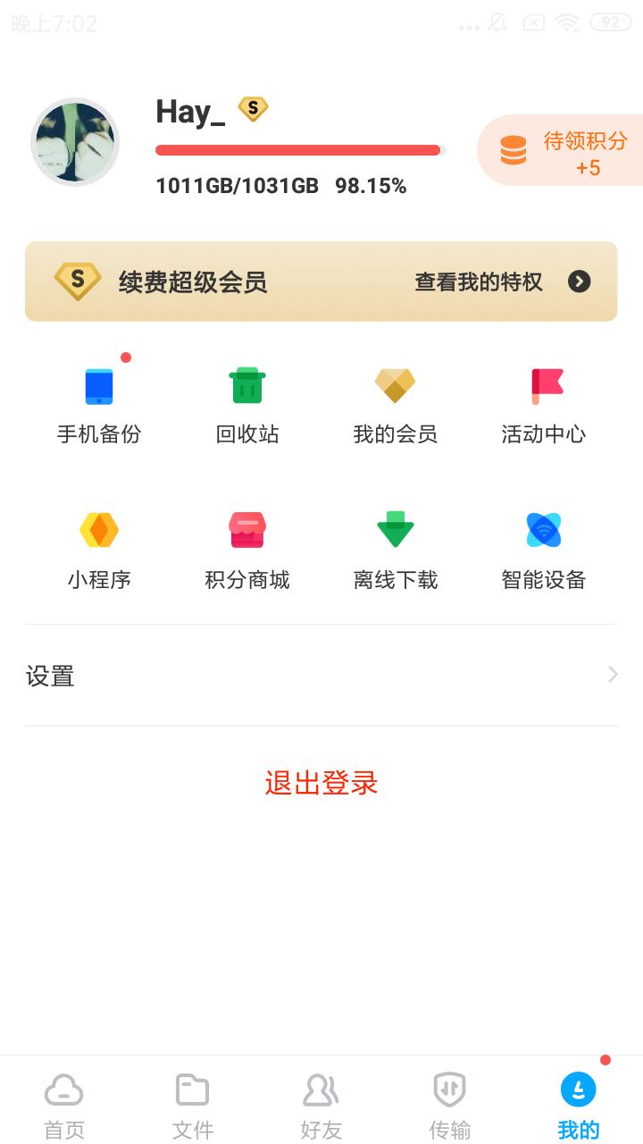 线报-「分享」百度网盘Svip直装/视频可原画双倍速版-惠小助(52huixz.com)