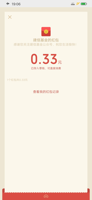 线报-「现金红包」建信基金玩游戏兑红包-惠小助(52huixz.com)