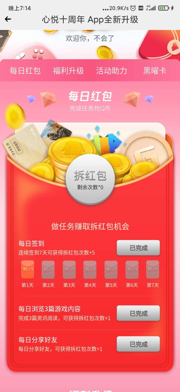 线报-「虚拟物品」心悦十周年完成任务抽奖-惠小助(52huixz.com)