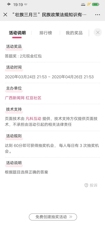 线报-「现金红包」广西新闻网答题抽红包-惠小助(52huixz.com)