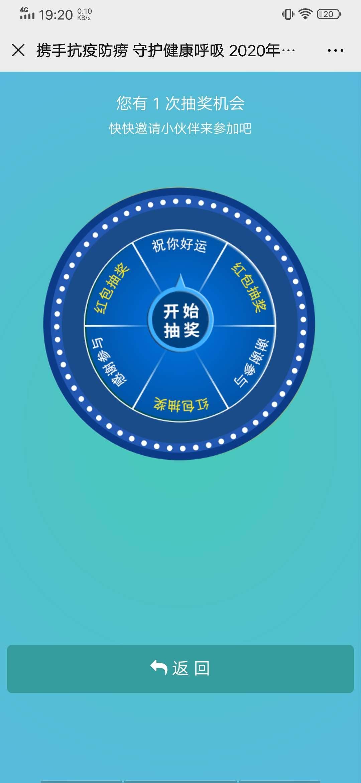 线报-「现金红包」延庆疾控微服务微信红包-惠小助(52huixz.com)