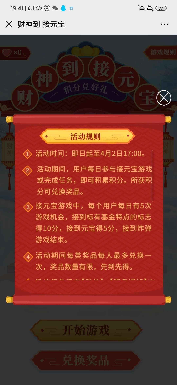 玩游戏领0.33或者0.66-惠小助(52huixz.com)