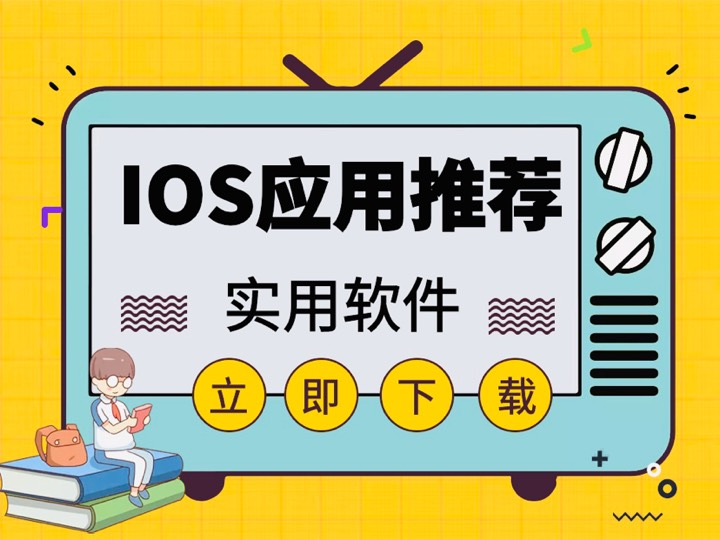 【iOS软件】减少打鼾1.0.3/限免软件