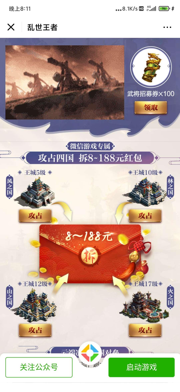 线报-「现金红包」微信乱世王者完成任务得红包-惠小助(52huixz.com)