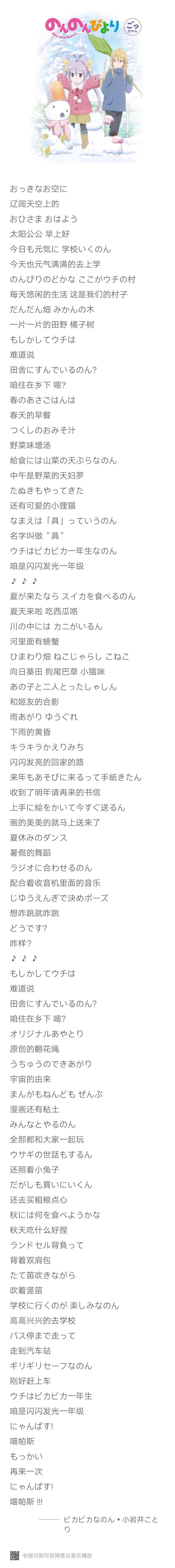 【音乐】悠哉日常大王第5卷 主题歌