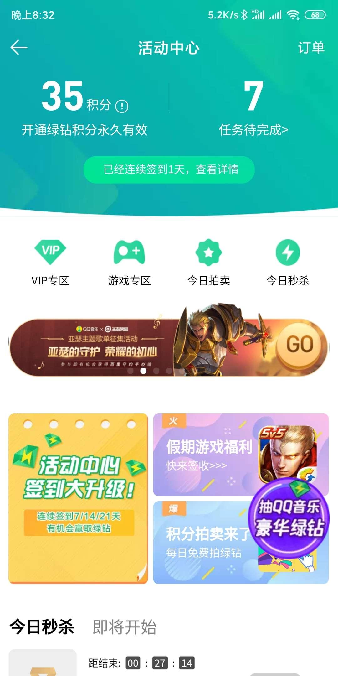 线报-「虚拟物品」qq音乐回归用户领三天绿钻-惠小助(52huixz.com)