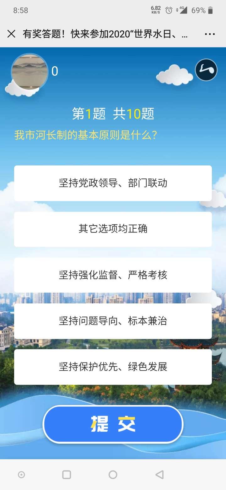 线报-「现金红包」永川河长制答题抽红包-惠小助(52huixz.com)