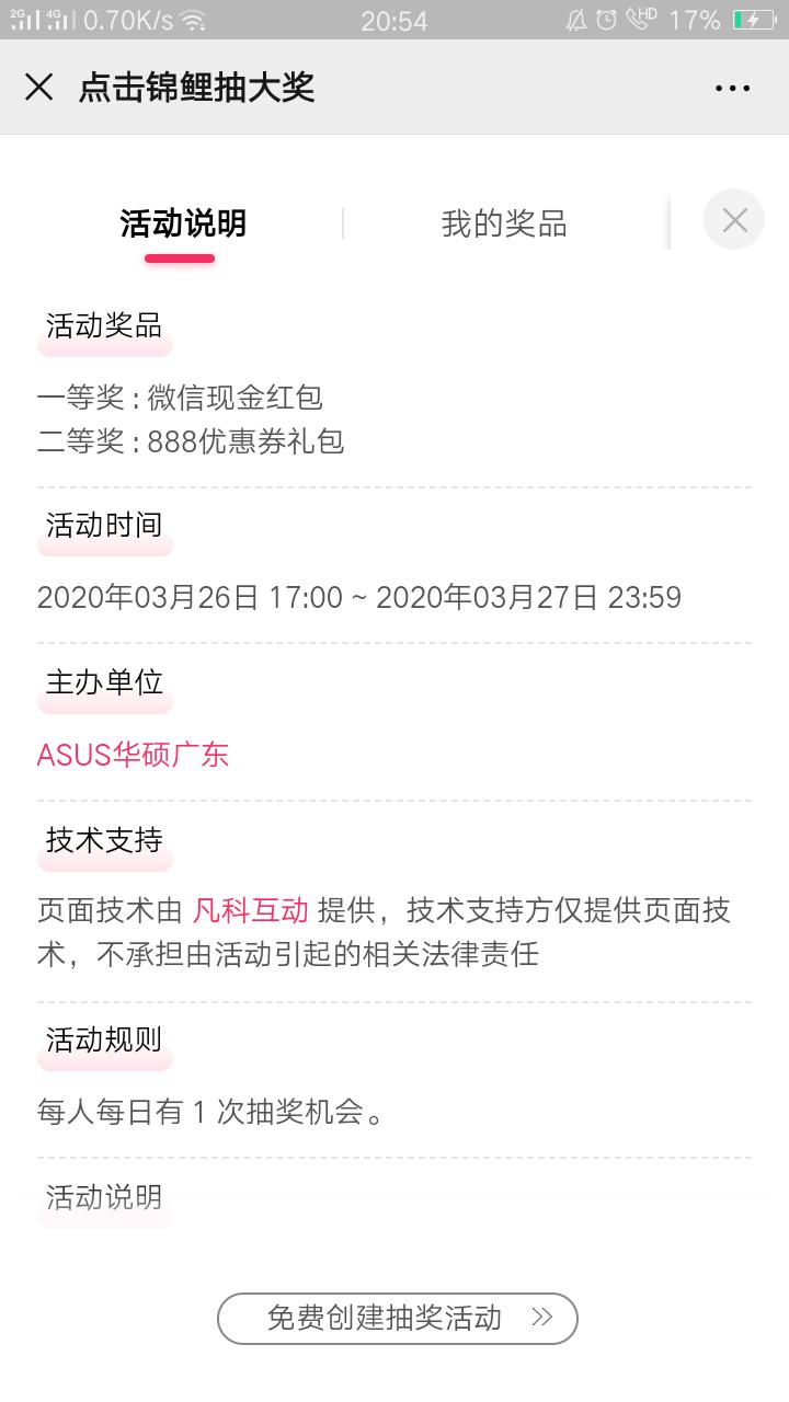 线报-「现金红包」ASUS华硕广东抽红包-惠小助(52huixz.com)