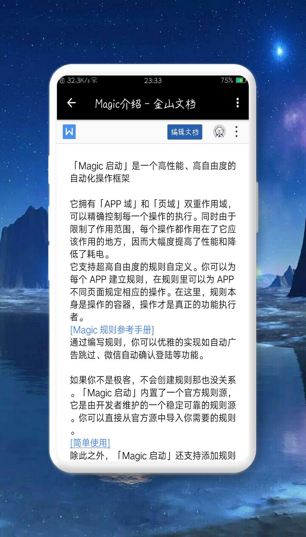 「分享」Magic启动Alpha - 自动化跳过广告 1.0.2