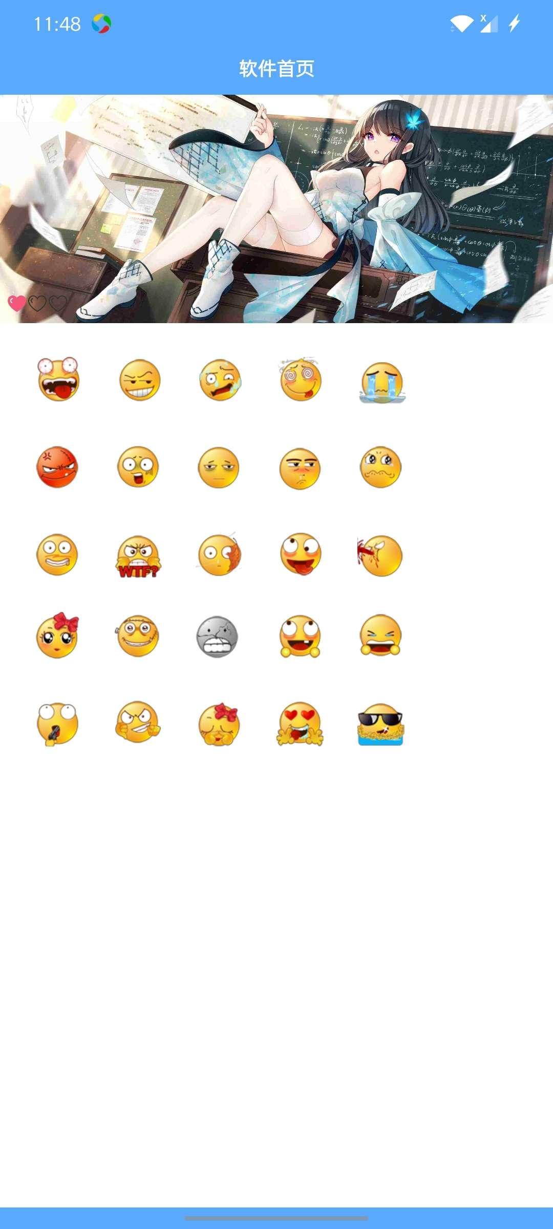 线报-「分享」QQ绝版表情v1.0*QQ之前绝版的表情里面都有-惠小助(52huixz.com)