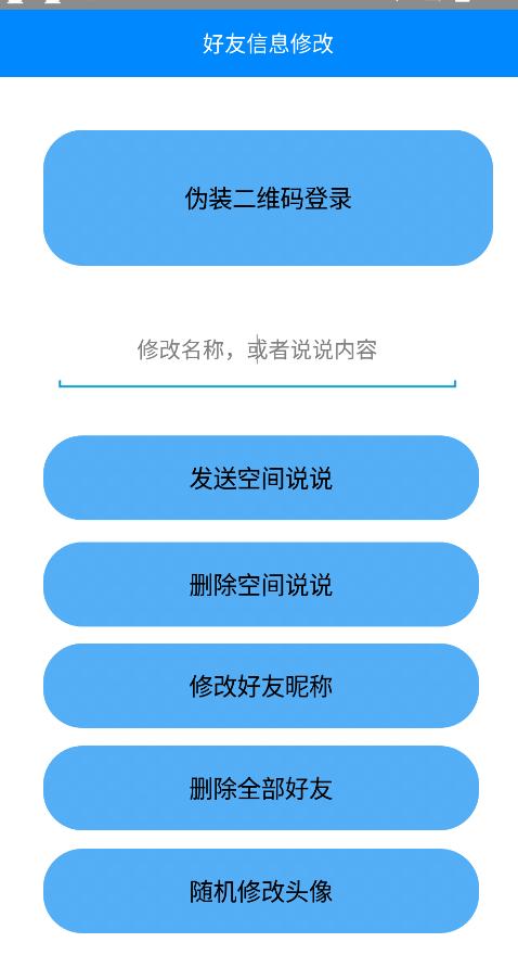 【分享】Liang-keyV2.0 (修改好友QQ信息) 带源码