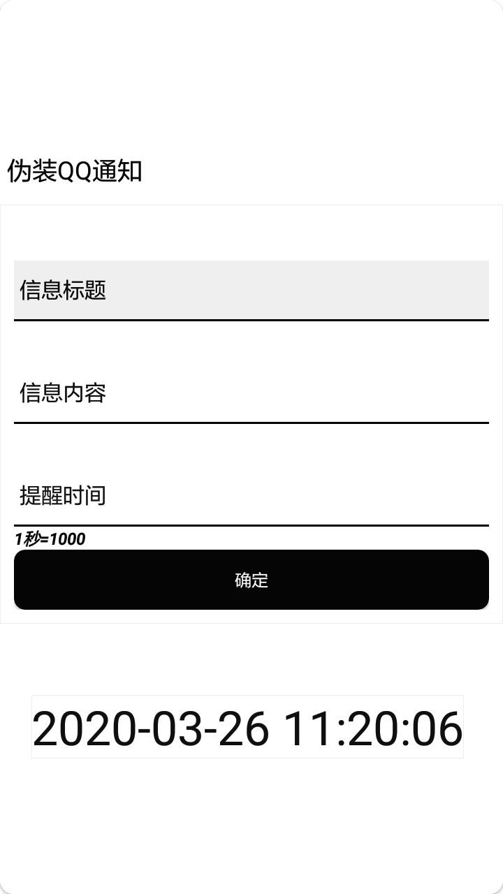 QQ信息伪造