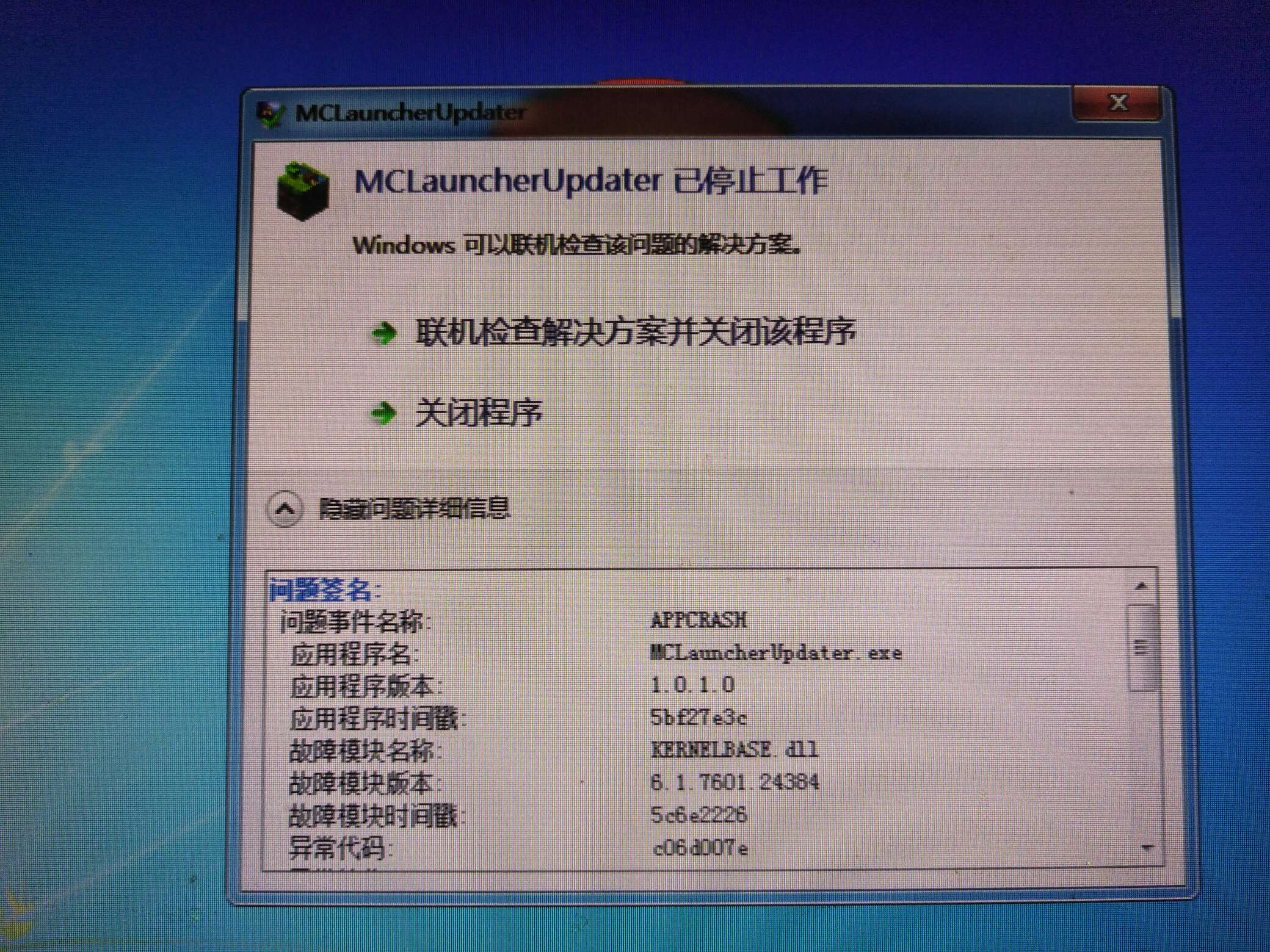 [求助]网易的MC启动器打不开