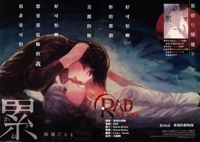 【漫画】累~(125话全),早读里番ACG工口