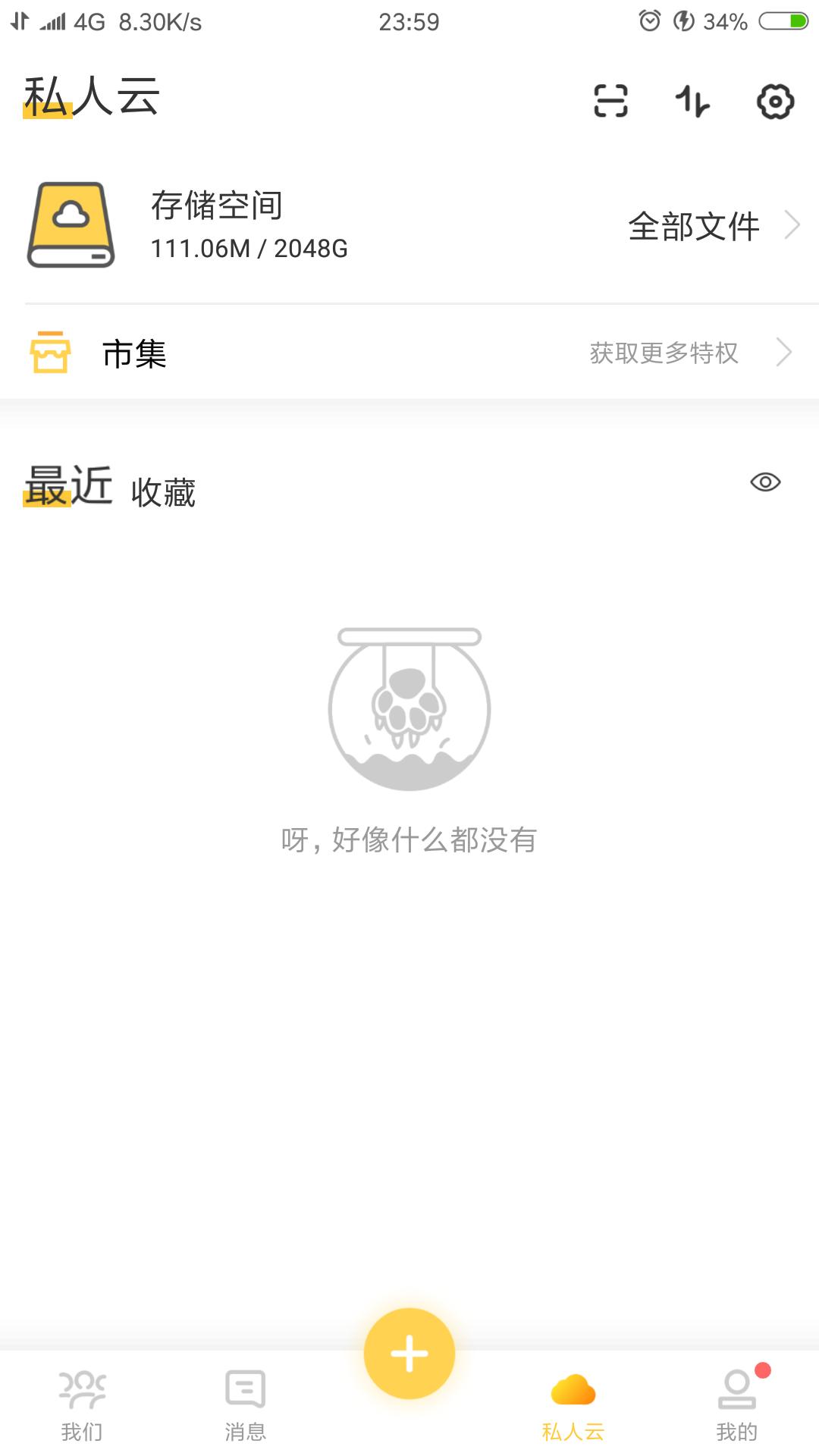 曲奇云盘3.0.0最新官方正版(网络存储软件)