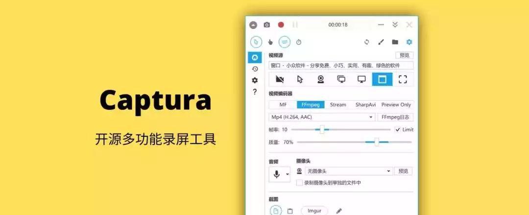 【分享】Captura*电脑录屏工具*简单好用!