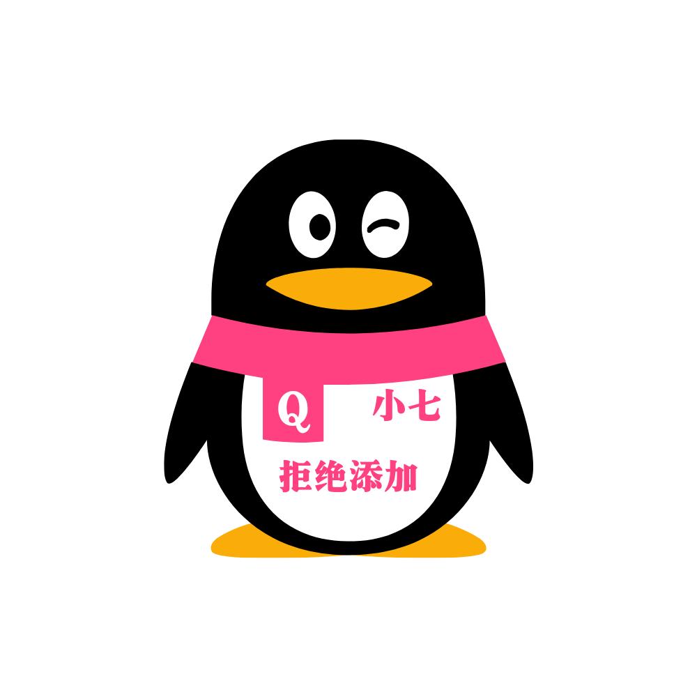 【原创考核】QQ拒绝添加好友 单身它不香吗-爱小助