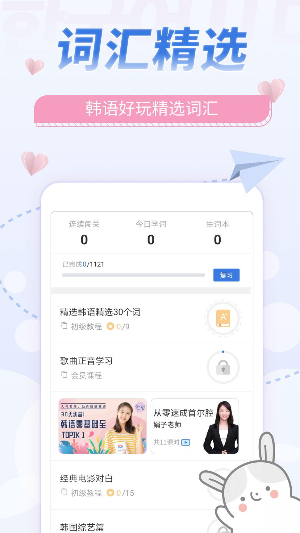 「资源分享」韩语U学院(解锁VIP(手机登录))