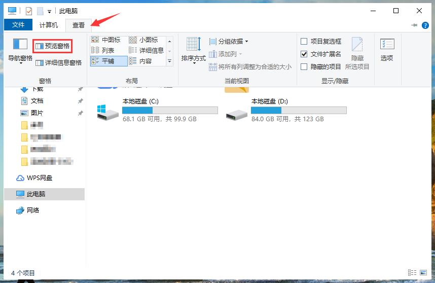 win10系统文件预览如何设置