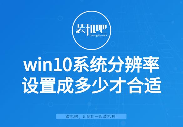 win10系统分辨率设置成多少才合适