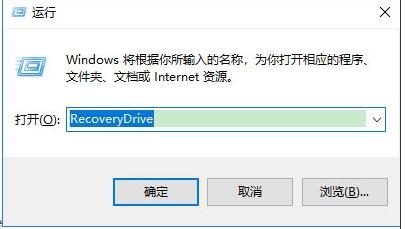 Win10创建Windows10恢复驱动器步骤