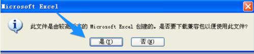 教您office2007文件格式兼容包