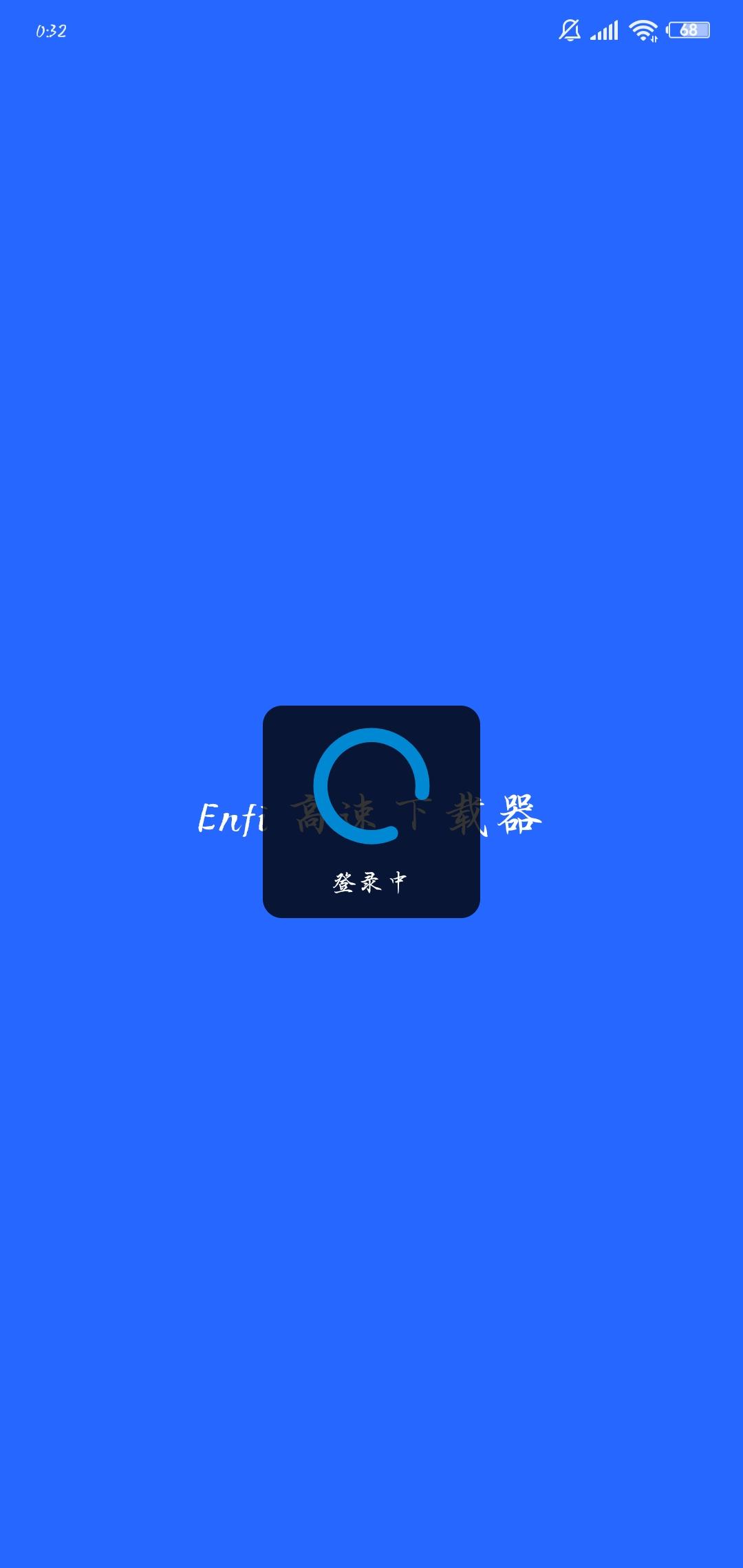 【资源分享】ENFl  1.5.1最新破解版