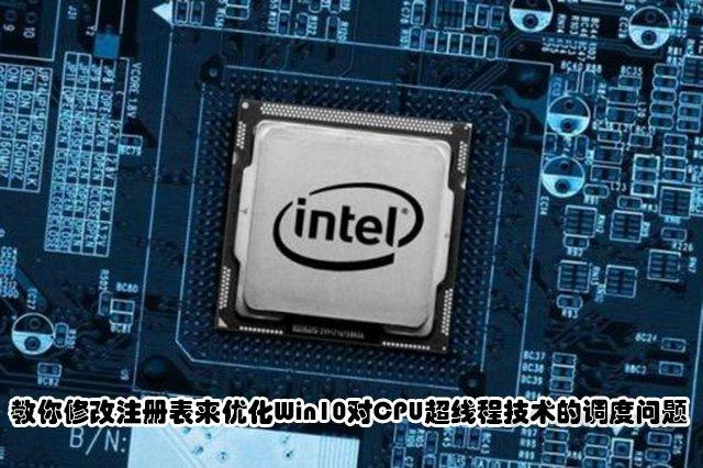 教你修改注册表来优化Win10对CPU超线程