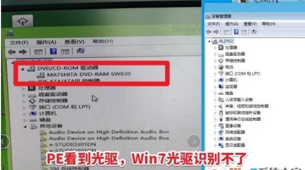 Win7无法识别光驱,设备管理器找不到光驱(PE能