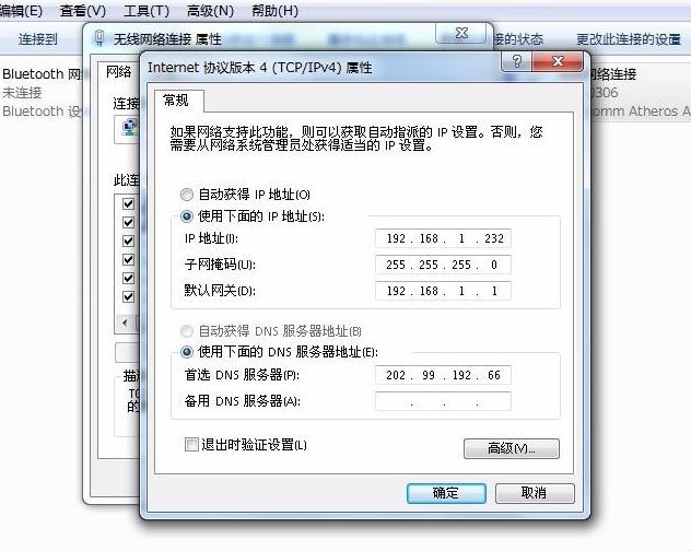 何更改电脑ip地址,变成自动更换ip(仙女搬砖)