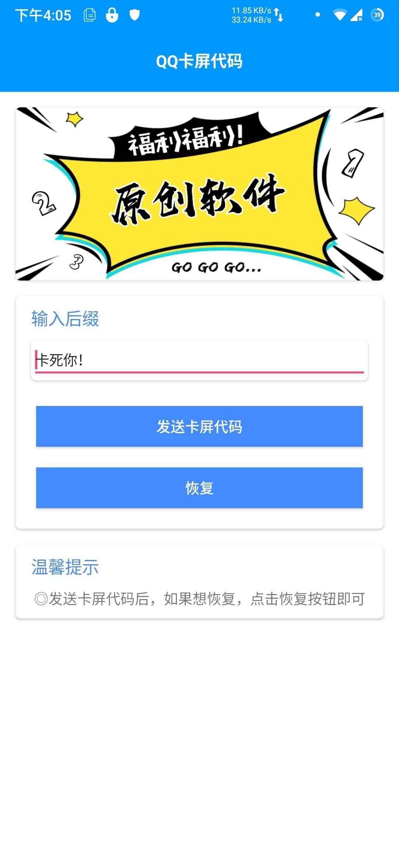 【资源分享】QQ卡屏代码『全网最新的卡屏代码,苹果亲测成功』