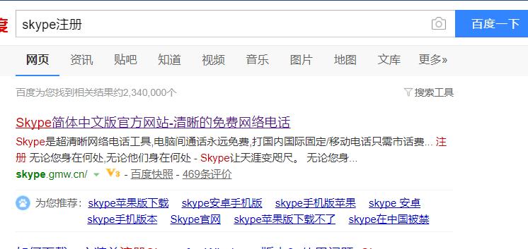 解答skype怎么注册