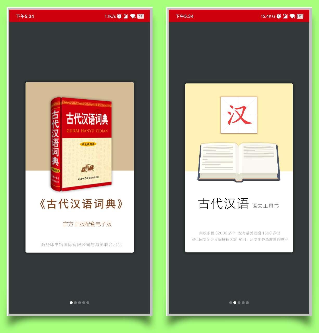 【分享】古代汉语词典v3.4.3有不会的字都可以在这里找到哦
