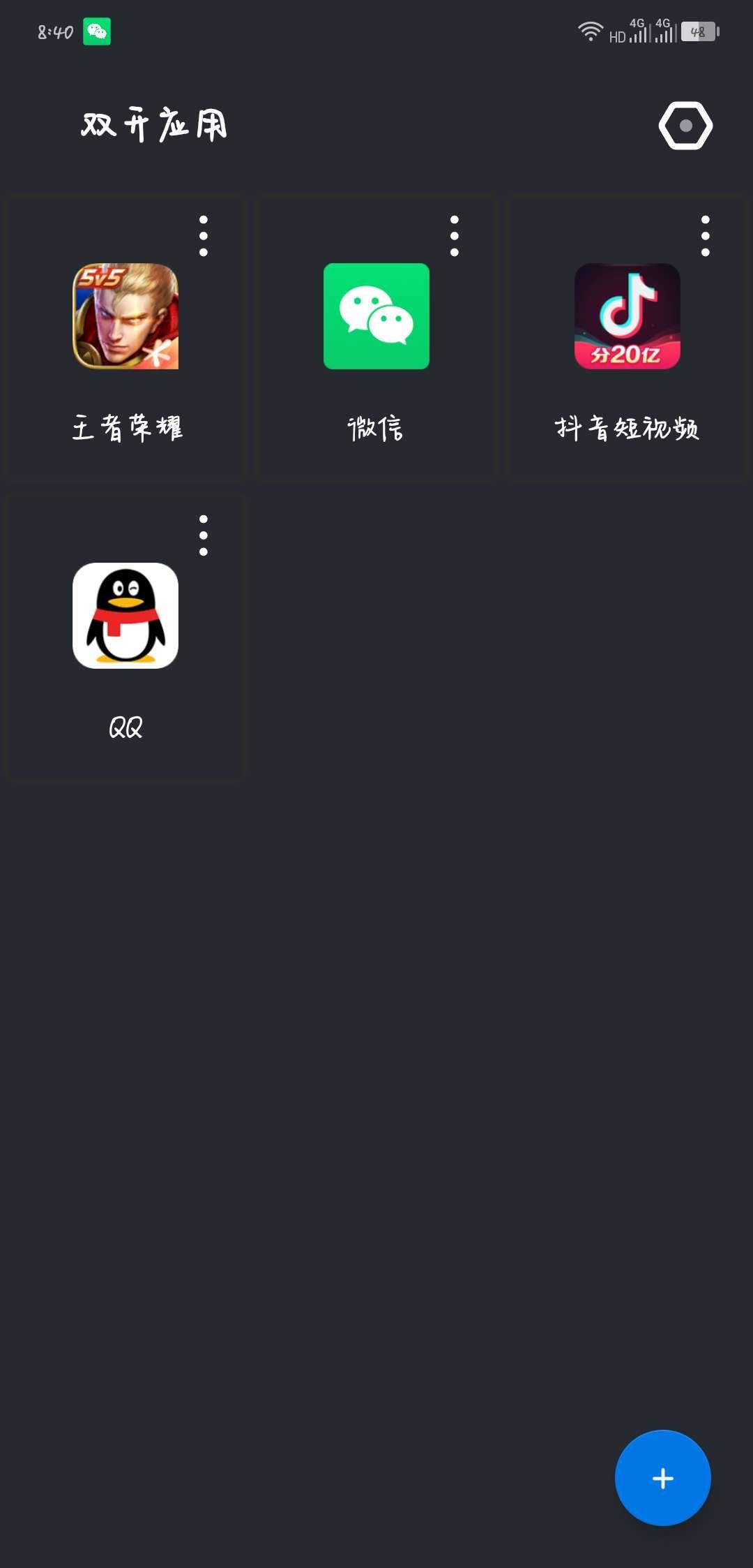 【分享】双开应用v1.3.1 解锁VIP/可修改王者战区