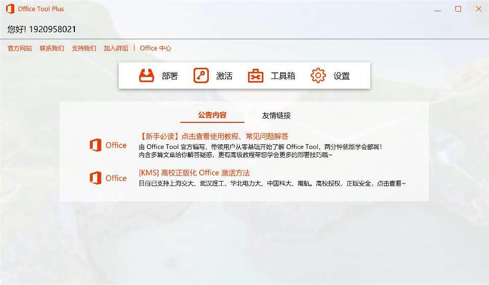[分享]Office安装激活一条龙(目前网上最好用最流行的软件)