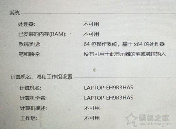 Win10电脑系统属性中显示已安装的内存不可用