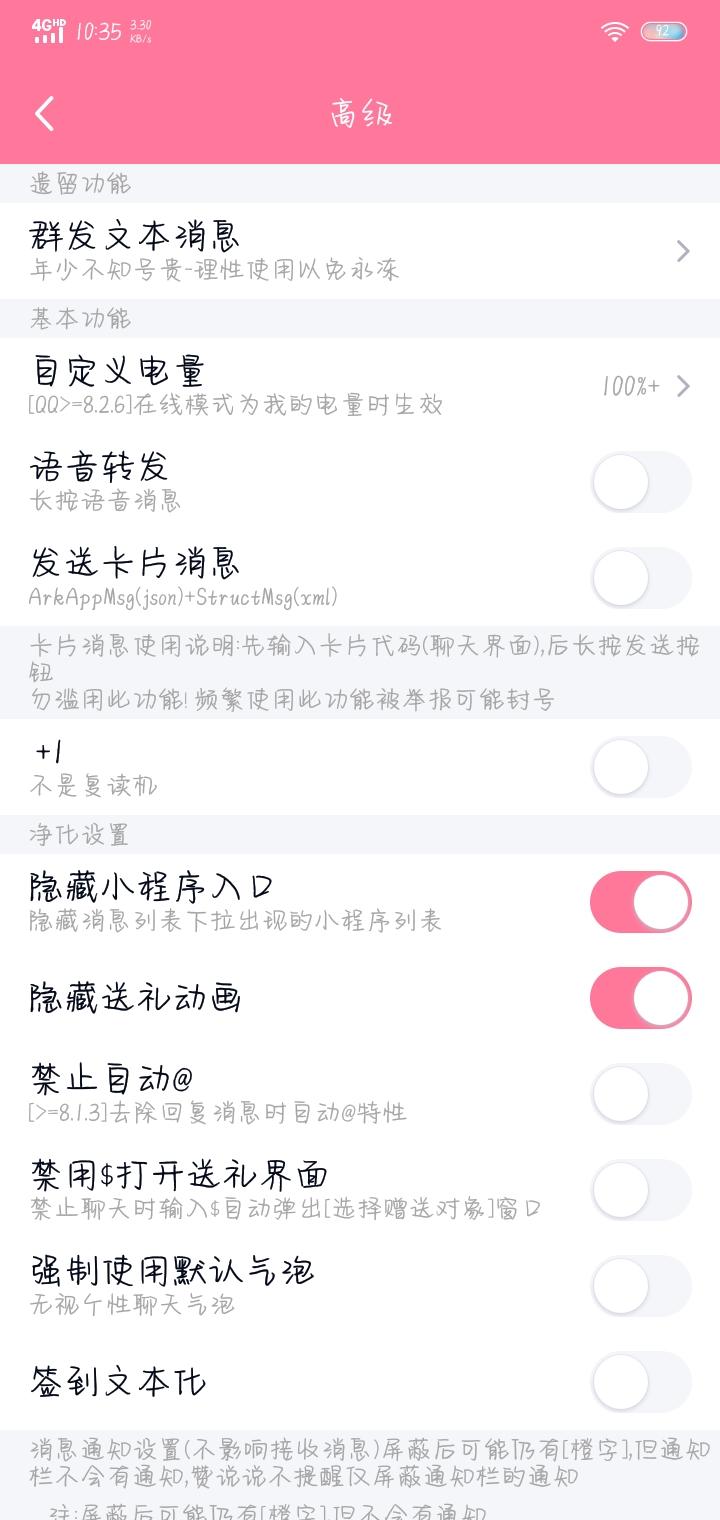 QQ辅助模块_QNotified