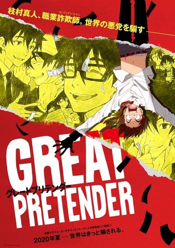 【资讯】动画《GREAT PRETENDER》7月开始播出