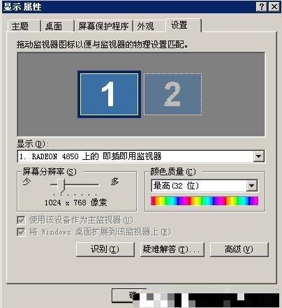 两台显示器拼接分屏同时显示 双屏显示相同内容