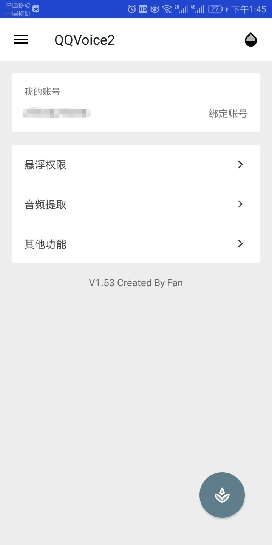 【原创分享】QQ语音包1.53,免费无广告