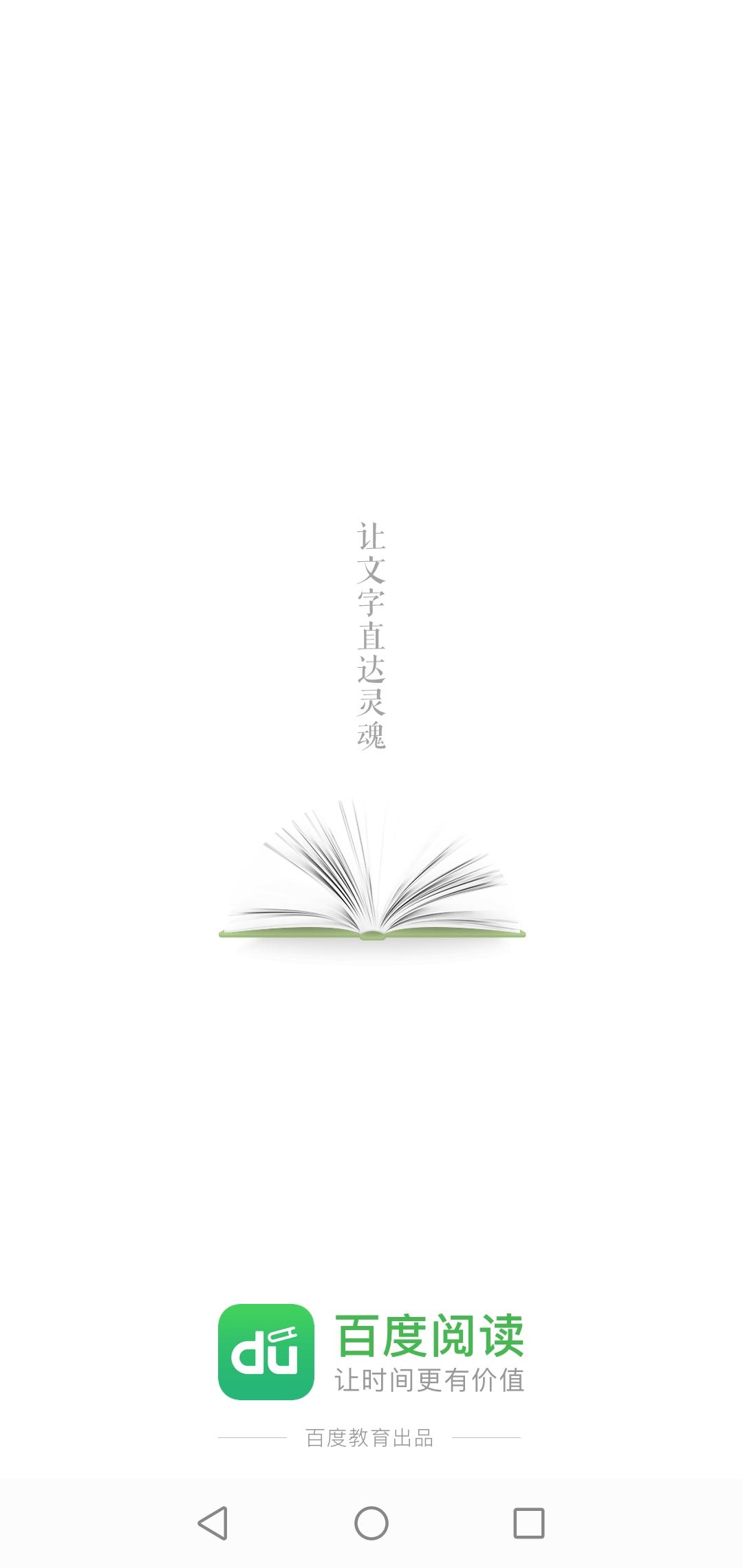 """【安卓软件】百度阅读破J最新版""""书""""无止境奈斯"""