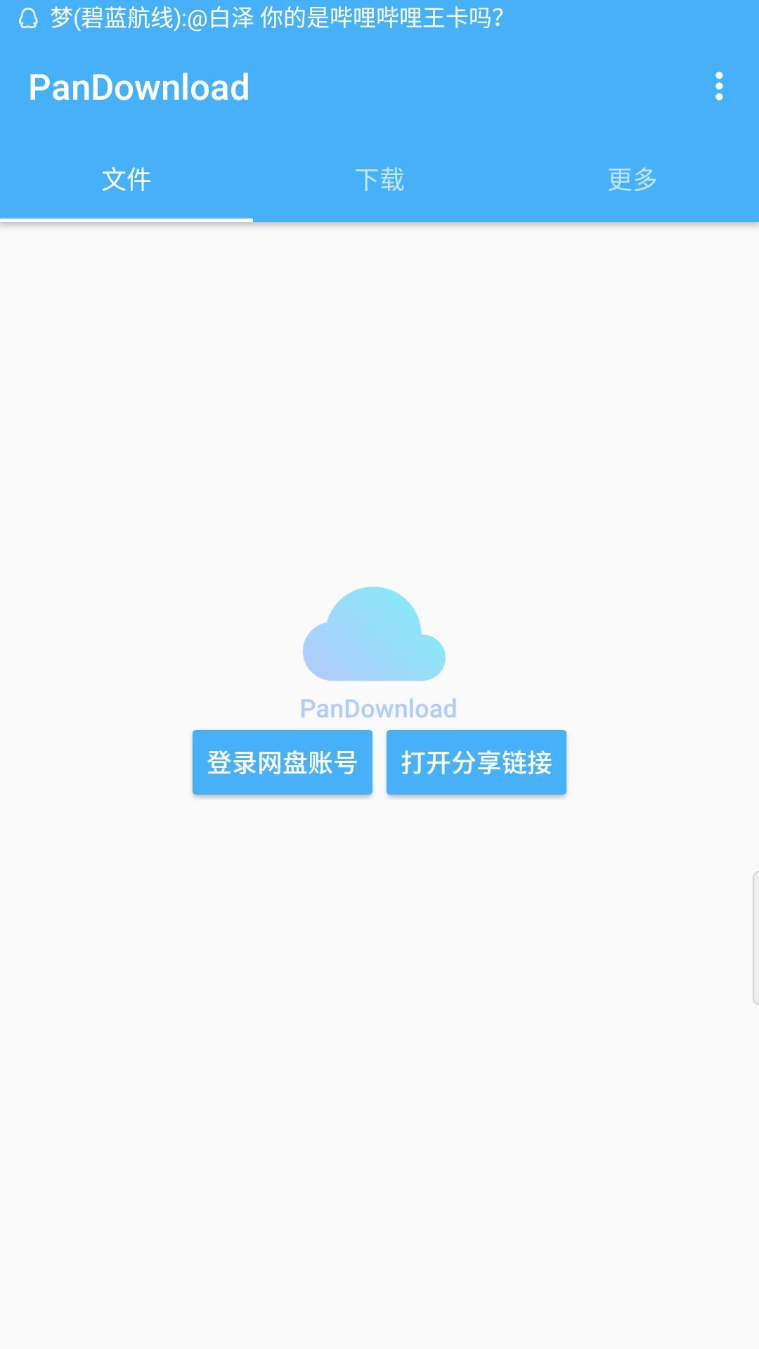 【资源分享】PanDownload1.2.9百度网盘高速下载