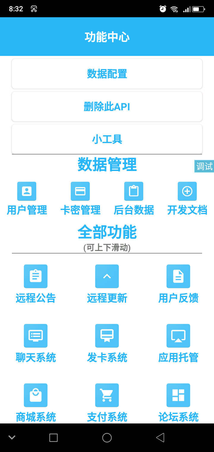 【分享】易云iApp后台v1.2 功能强大实用稳定的后台
