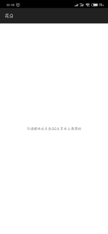免ROOT太极_花Q模块