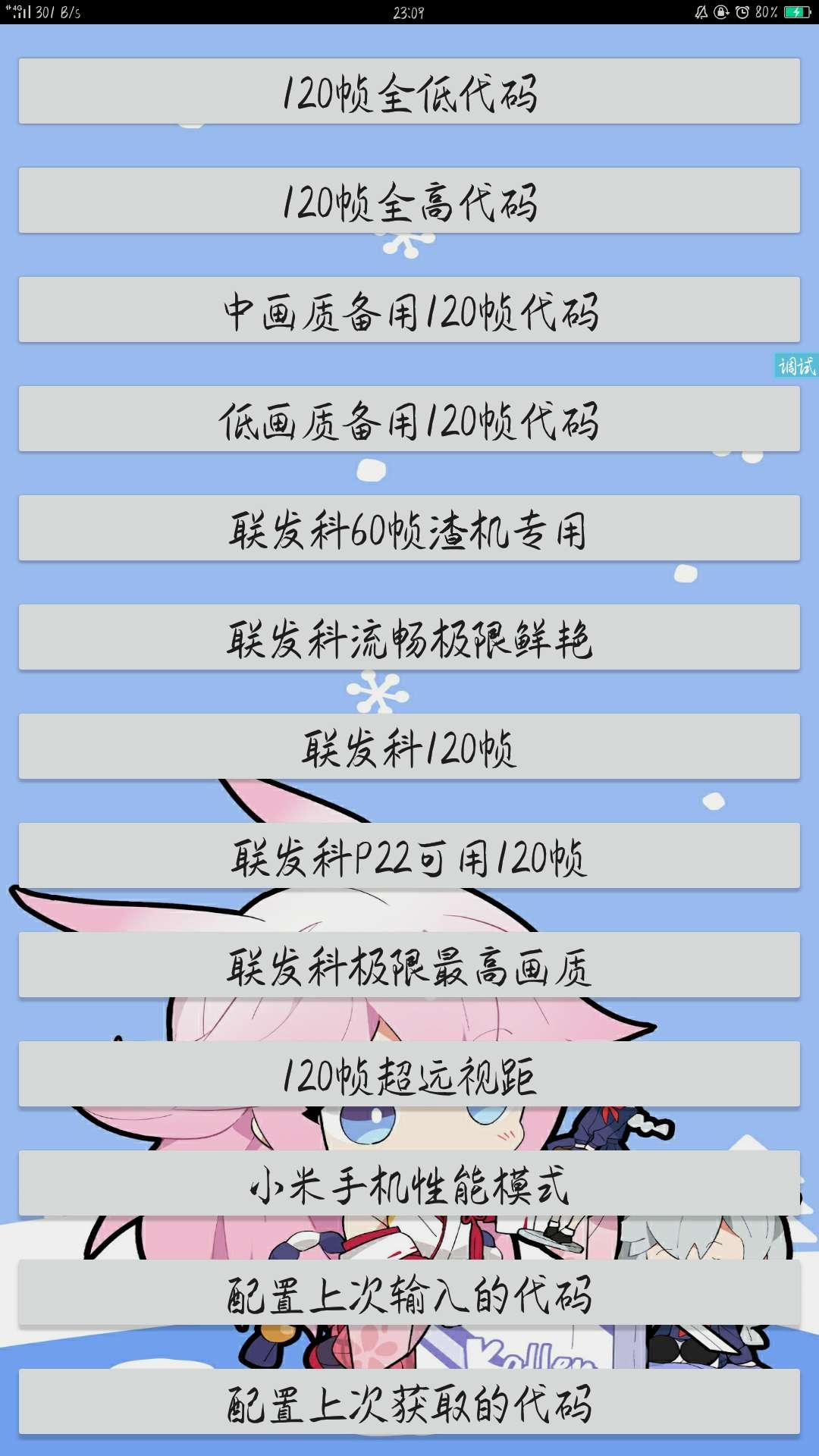 【原创软件】懒人吃鸡启动器V3.2(锁定画质代码)(和平精英)